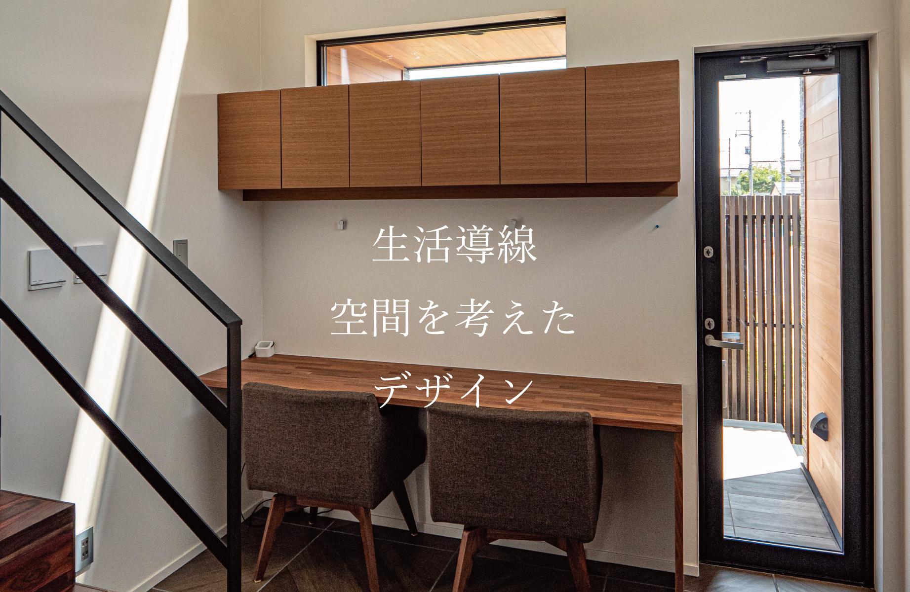 セレクトハウス_生活導線を考えたデザイン